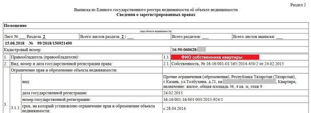 Изображение - Ищем владельца квартиры по адресу через интернет obrazec-vypiski_3