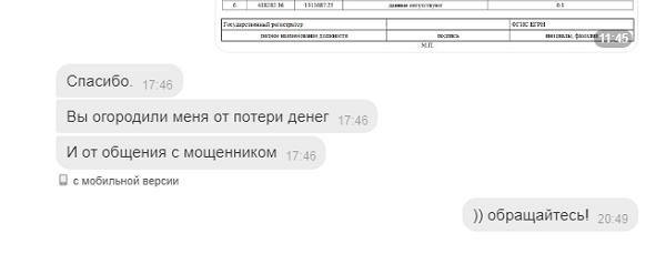 Изображение - Ищем владельца квартиры по адресу через интернет vypiska_otzyv2_3